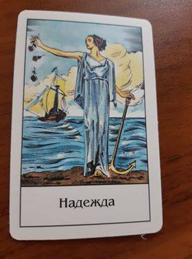 "Card of the day - ""Hope"" During this day, various news, events or meetings will give impetus to the development of your ideas or plans."