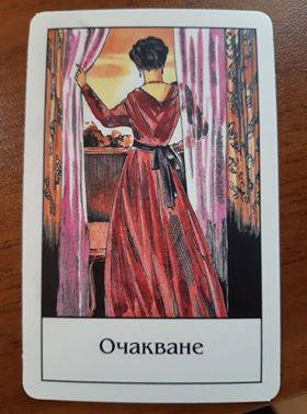"Card of the day - ""Expectation"""