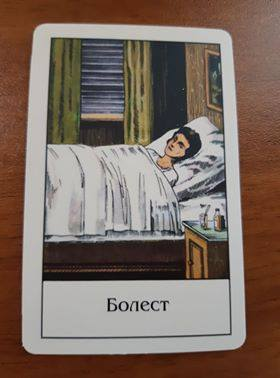 Card of the day - Sickness