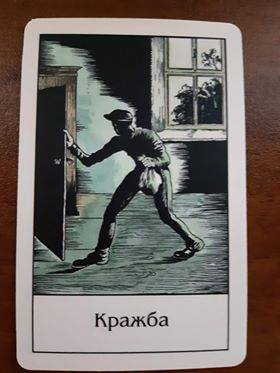 "Card of the day - ""Theft"""