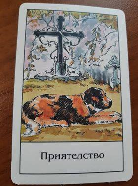 "Card of the day - ""Friendship"""